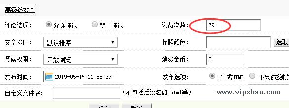 dedecms如何设置文档的默认浏览量为零