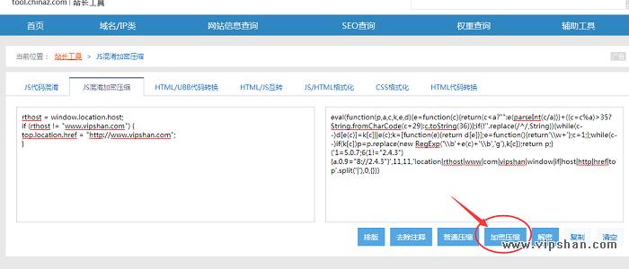 防止镜像js代码混淆加密处理