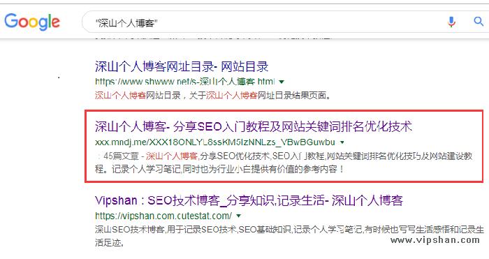 谷歌搜索查看网站被镜像1