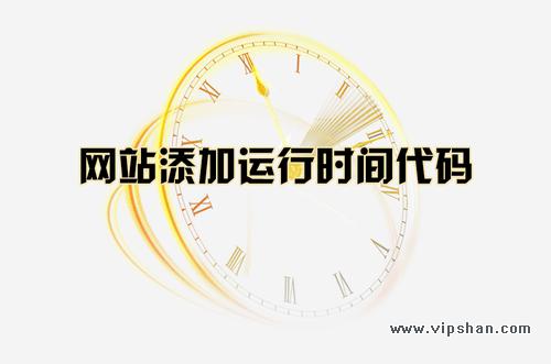 网站添加运行时间代码