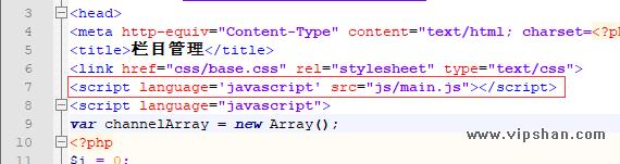 catalog_add.htm中插入js文件